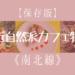 【保存版】駅近自然派カフェ特集・南北線