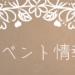 「manapono」 マルシェ初出店!!